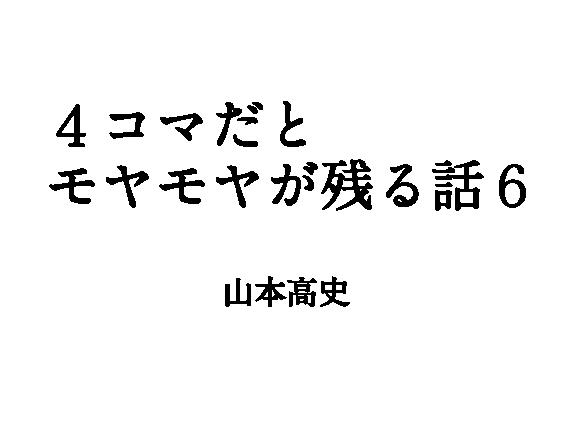 4koma_copy_YAMAMOTOTAKASHI-26.png
