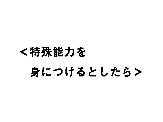 4koma_copy_YAMAMOTONAOKO-27.png