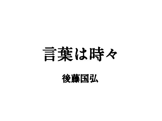 4koma_copy_GOTOKUNIHIRO-76.png