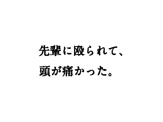 4koma_copy_GOTOKUNIHIRO-3-12.png