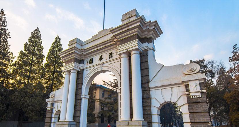 tsinghua.jpg