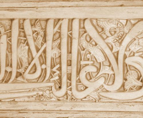 Alhambra-inscription.jpg