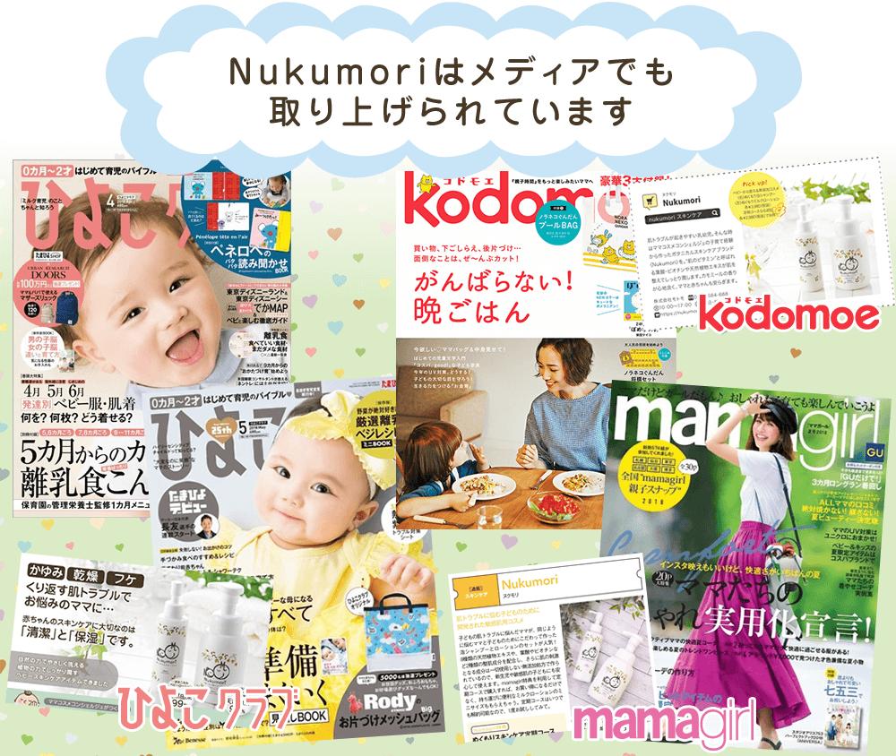 ひよこクラブ、Kodomoe、mamagirlなどの人気ママ雑誌などのメディアでも取り上げられ、ママモデルや人気のインスタグラマーのみなさまにも利用いただいています。