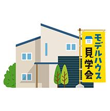 気に入ったハウスメーカー・工務店とプラン・間取りの見積もり等についての相談や展示場への来場申込もできます。