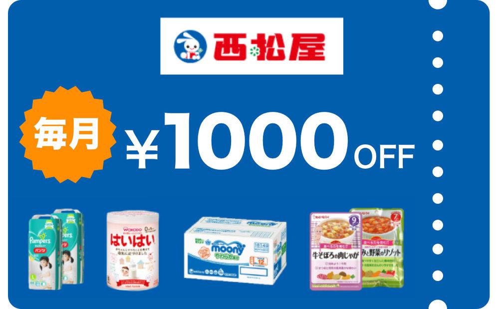 nishimatsuya_coupon.jpg