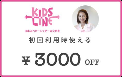 kidsline_coupon_banner.png