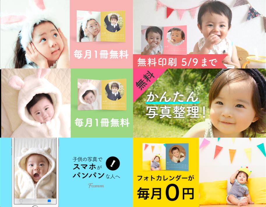 広告デビュー.png
