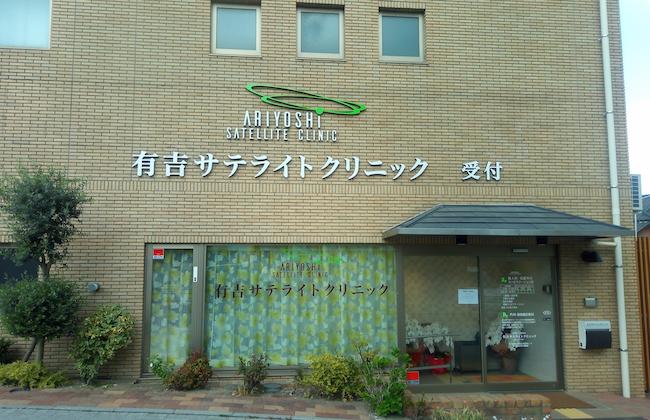 ariyoshisatelliteclinic