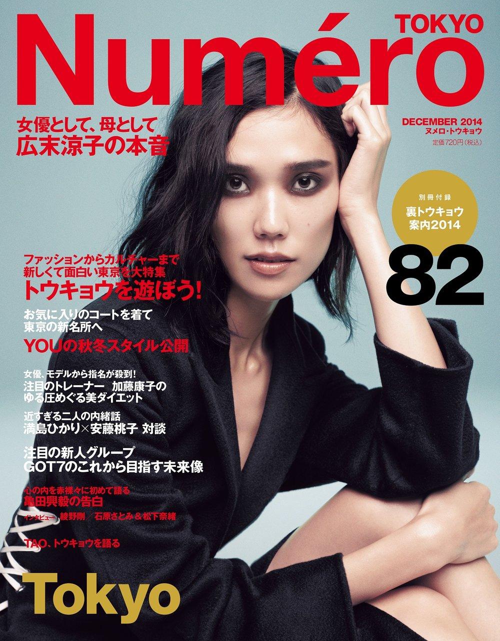 TAO-OKAMOTO_NUMERO-TOKYO_BENNY-HORNE-2.jpg