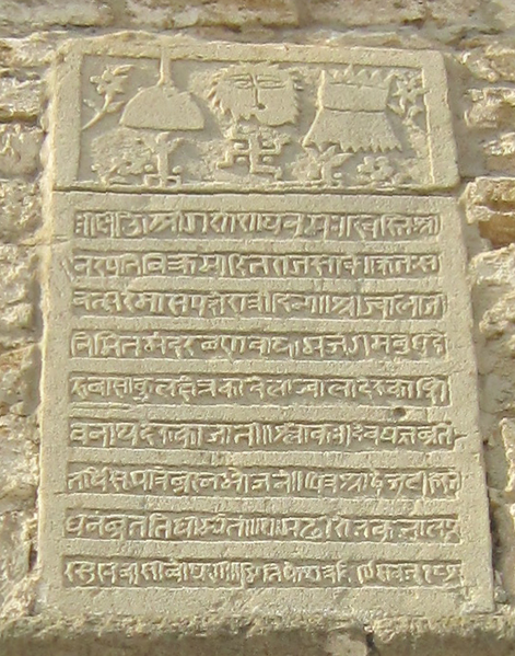 471px-Ateshgah_temple_inscription.png