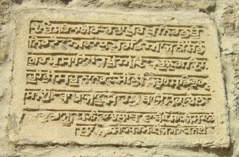 800px-Ateshgah_door_18_inscription.png
