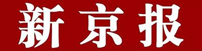 xinjingbao.png