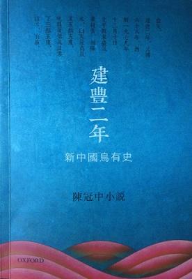書影《建豐二年——新中國烏有史》