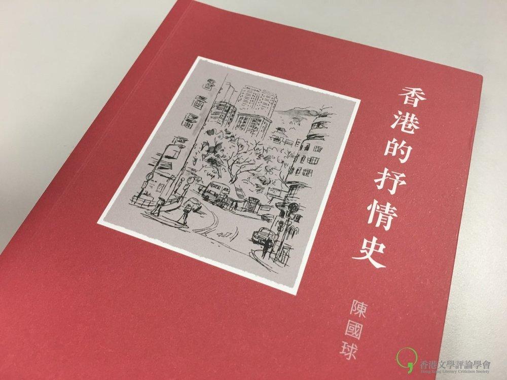《香港抒情史》書影