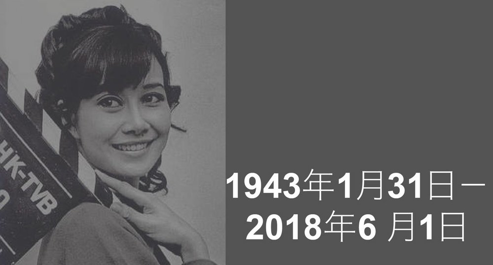 悼念香港作家林燕妮小姐(圖片來源:網絡)