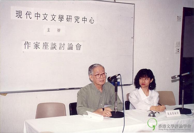 圖片說明:作家座談討論會上劉以鬯先生在發言,旁座是當時的主席吳美筠博士