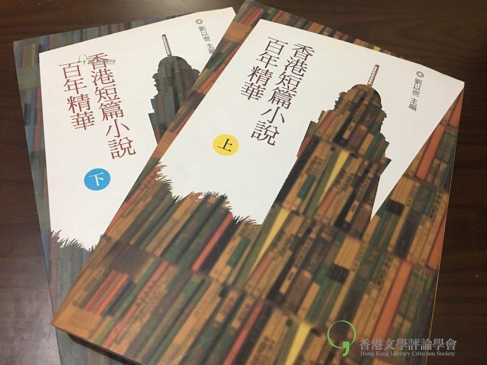 圖片說明:劉以鬯主編《香港短篇小說百年精華》書影