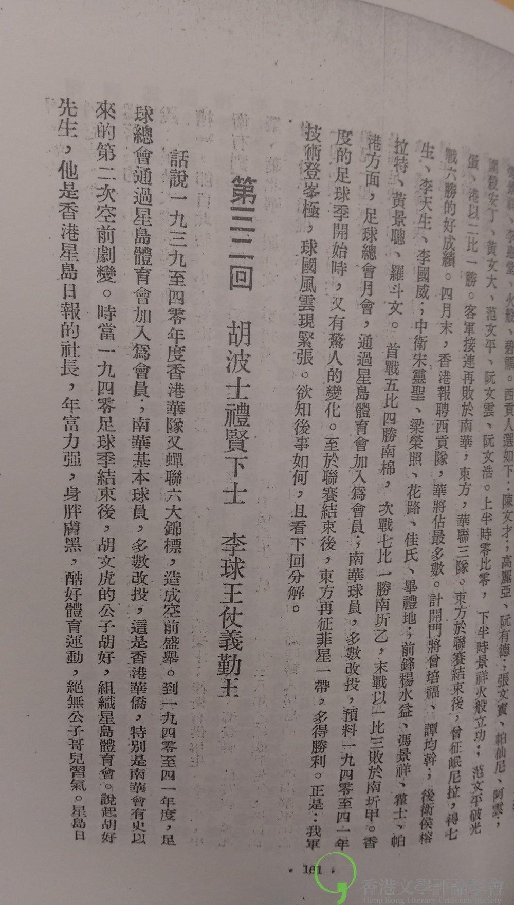 《球國春秋》中,有關球王李惠堂的第三十二回。