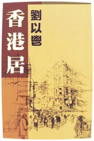《香港居》書影