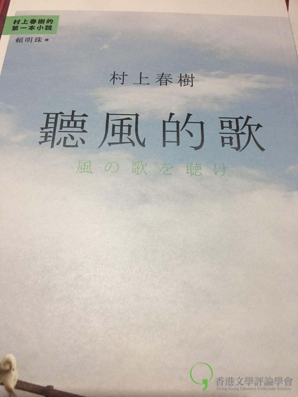 村上春樹作品《聽風的歌》