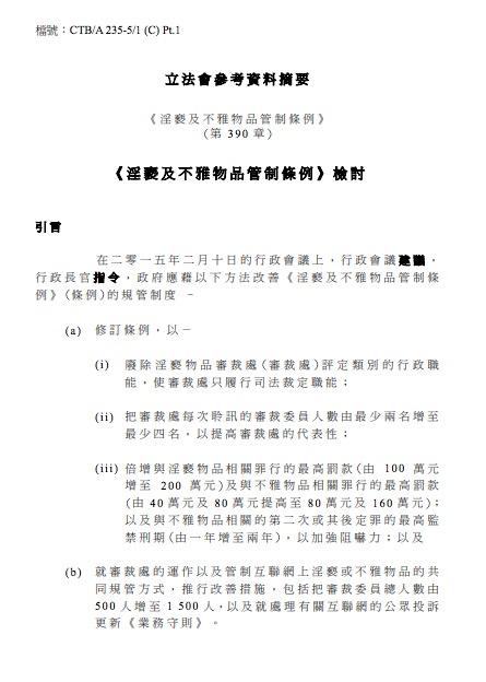 《淫褻及不雅物品管制條例》於2015年的檢討報告