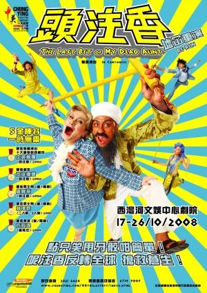 中英劇團首度公演《頭注香》時的海報