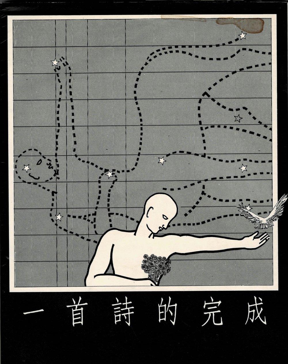 楊牧《一首詩的完成》書影