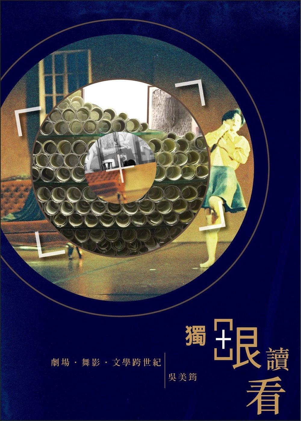 《獨眼讀看──劇場、舞影、文學跨世紀》書影