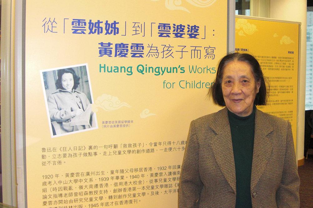 筆者2009年在香港中央圖書館任職時,曾為雲姨籌辦展覽。