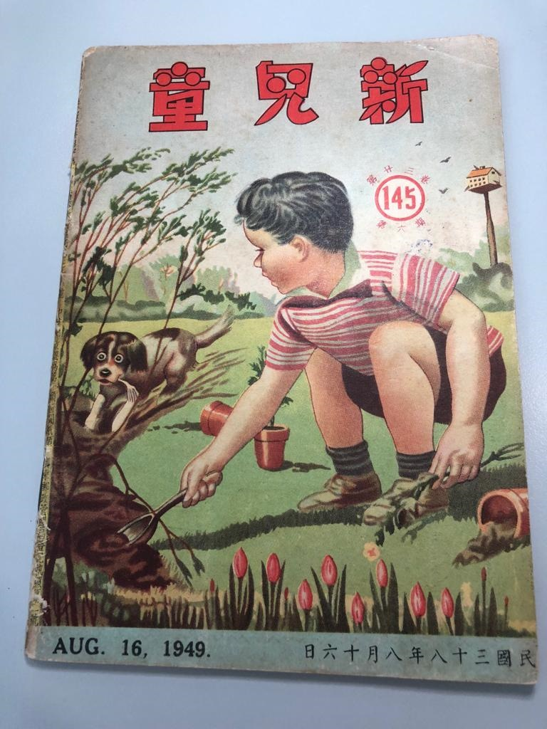 1949年《新兒童》封面