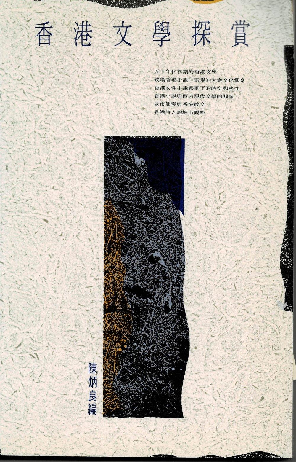 《香港文學探賞》書影