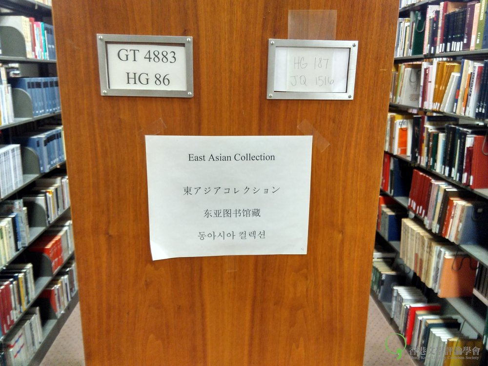 作者常留連的圖書館書架前
