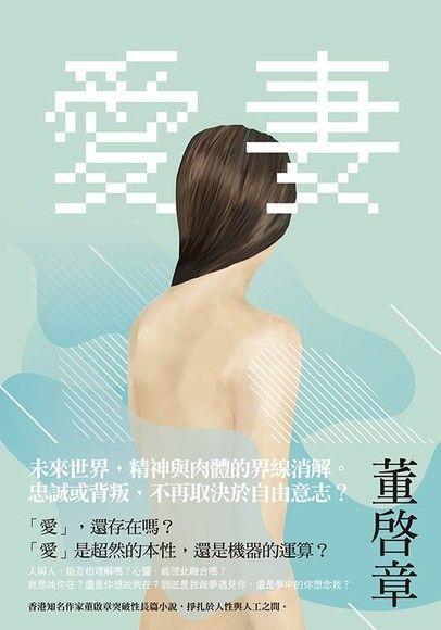 今年的台北國際書展大獎,董啟章憑《愛妻》奪得小說獎