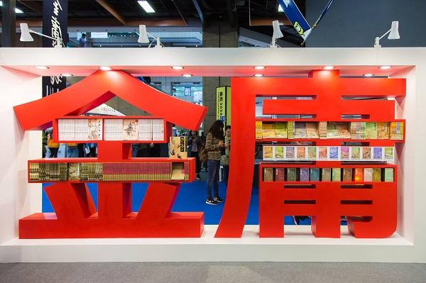 台北國際書展的金庸茶館特展