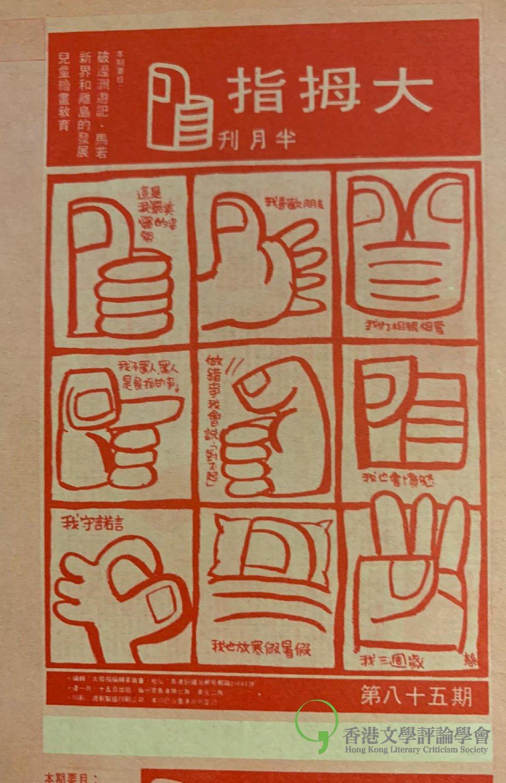 《大拇指》半月刊
