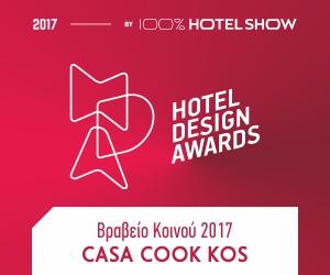 casa cook kos - hotel design awards 2017 -audience award