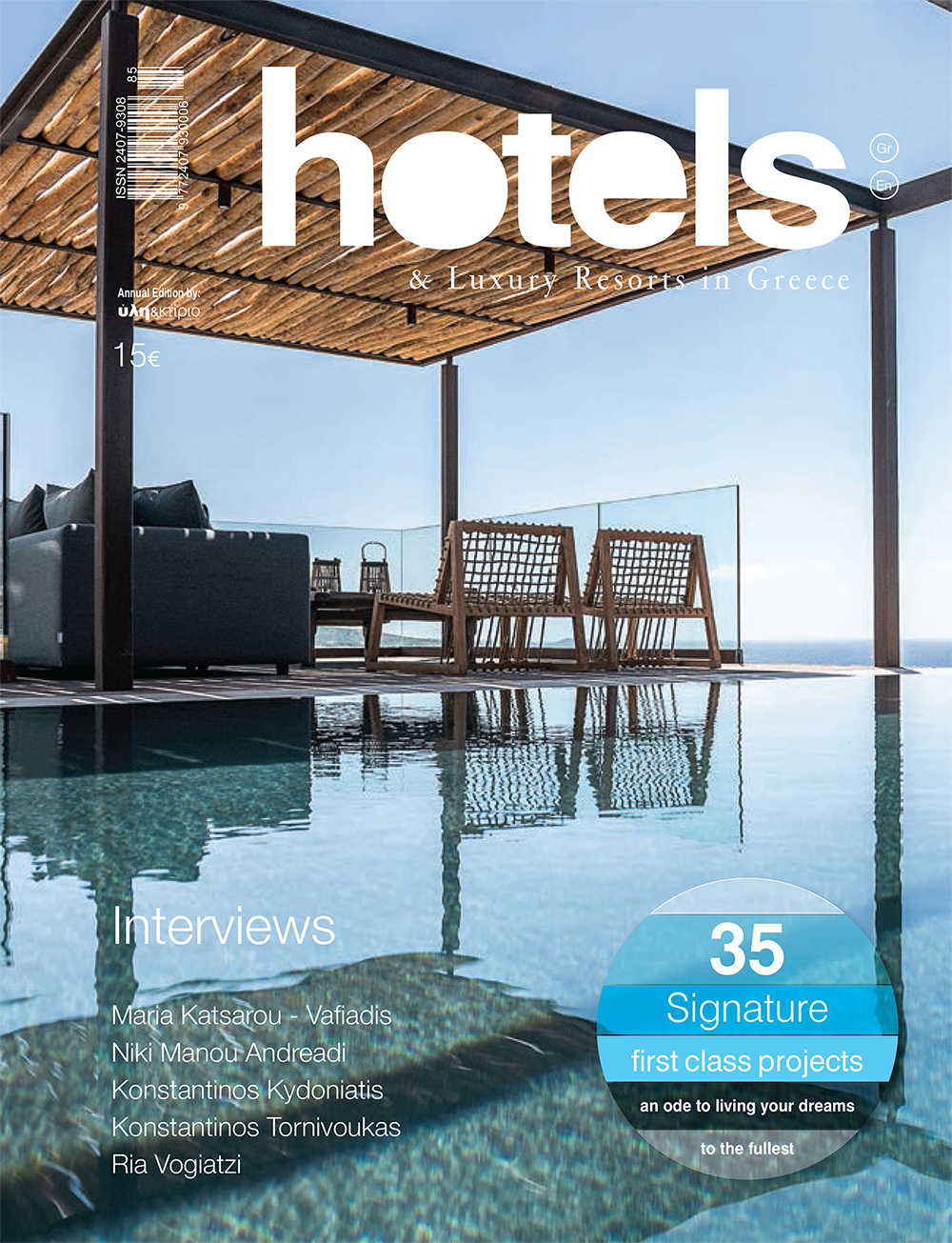 CASA COOK KOS    hotels 2018 / OCT 2018
