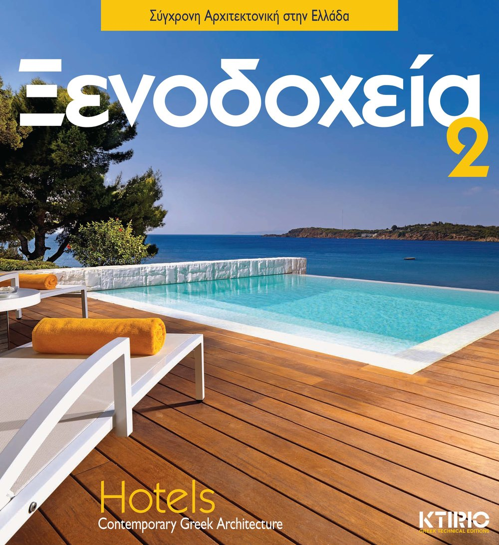 PALAZZO DEL MARE   HOTELS2 / KTIRIO EDITIONS / 2015