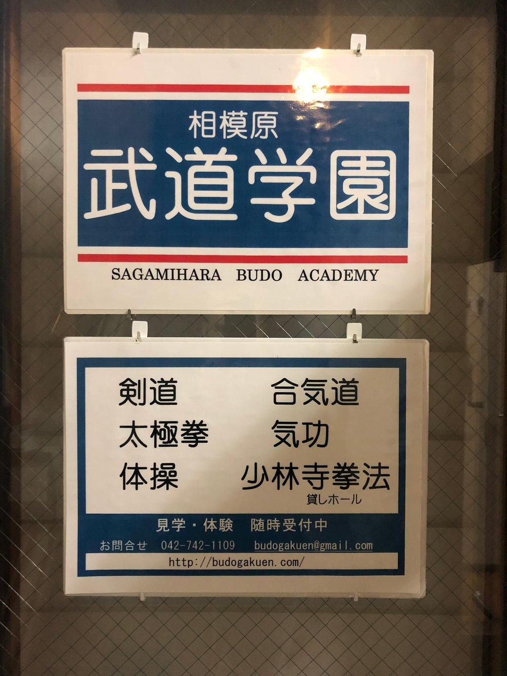 Sagamihara Budo Academy