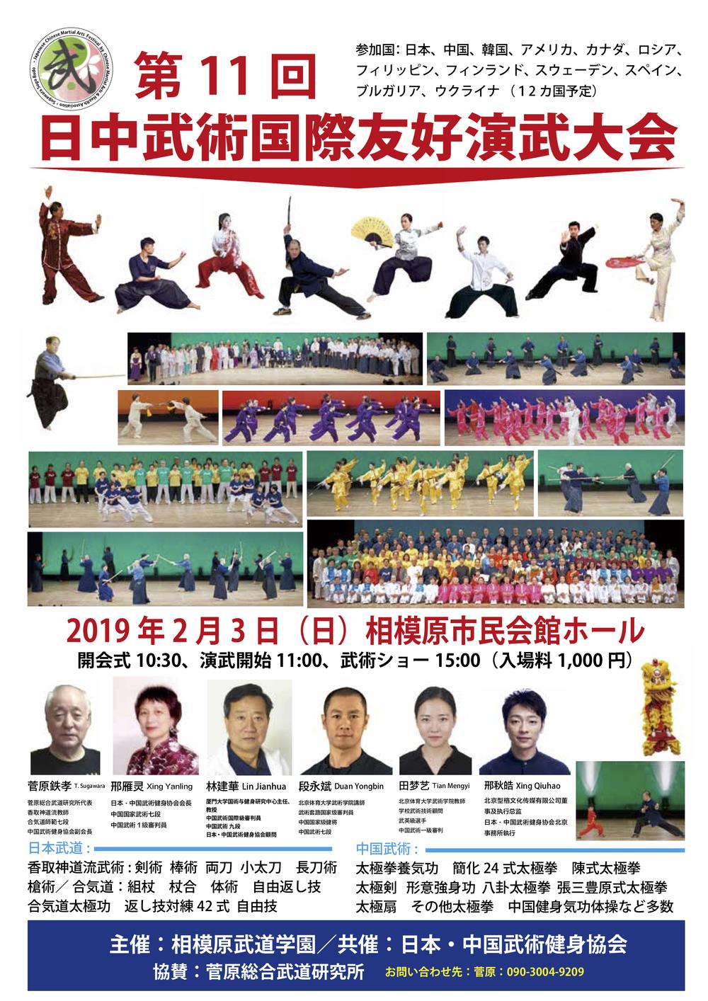 大会ポスタープ中とじ両面最小-1.png