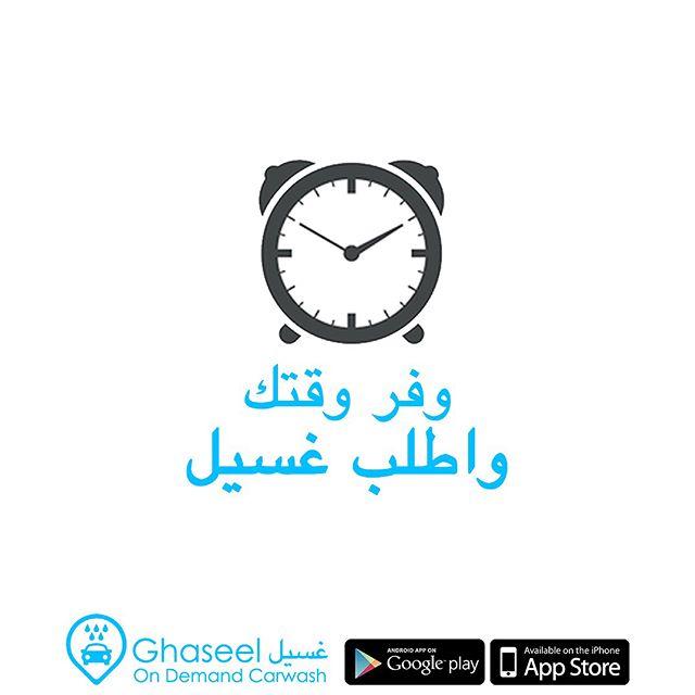 وفر وقتك واطلب #غسيل ⏰ . Save time #GetGhaseel ⏰ . #Ghaseel #Kuwait #carwash #Carcleaning