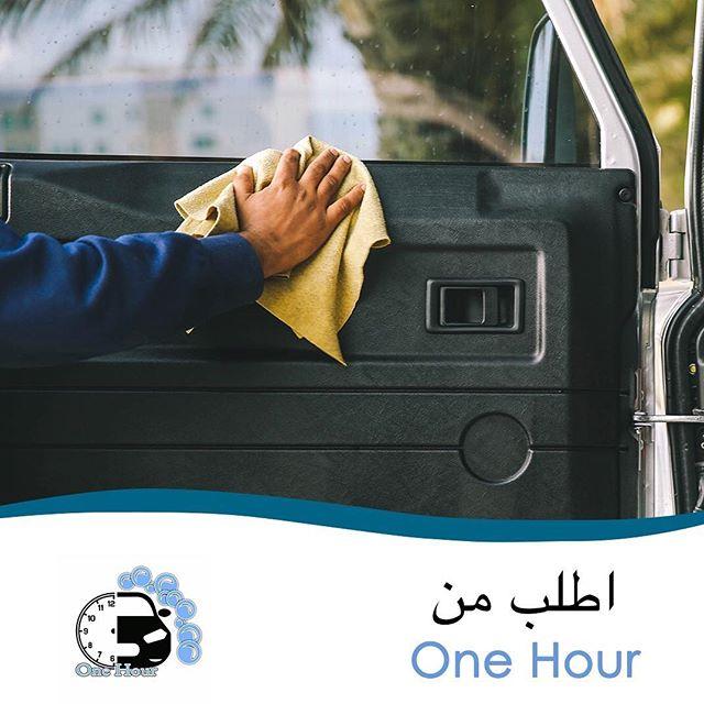لا تضيع وقتك في غسيل السيارات، اطلب #غسيل وان أور والخدمة توصل لعندك 😉 . Don't waste time at a car wash, order One Hour car wash and the service comes to you😉 . #Ghaseel #Kuwait #Carwash #Carcleaning #GhaseelApp