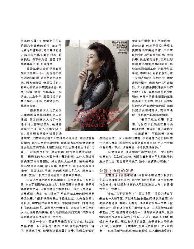 Marie Claire Magazine - Wardrobe - Tara A Denman - TadStyle