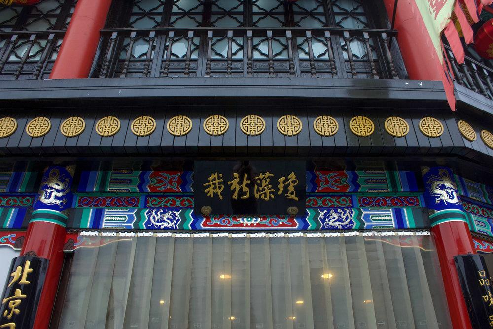 China_-8.jpg