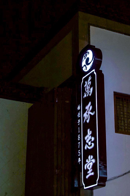 China_-54.jpg