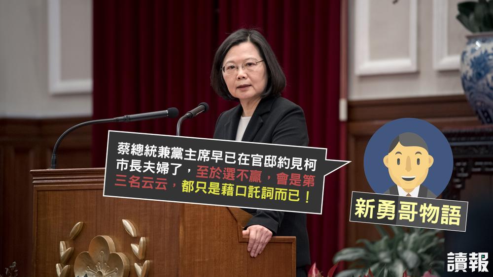 據信是代表前總統陳水扁意見的「勇哥物語」批評總統蔡英文。  製圖:美術組