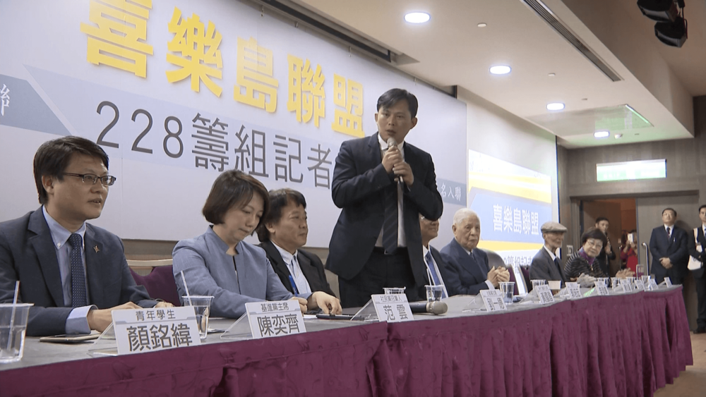 時代力量、台聯、社民黨與基進黨連署力挺「喜樂島聯盟」推2019台獨公投。圖片提供:民視新聞
