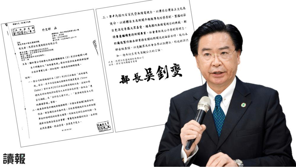 外交部長吳釗燮發函要求民視政論節目《政經看民視》「更正」。製圖:美術組