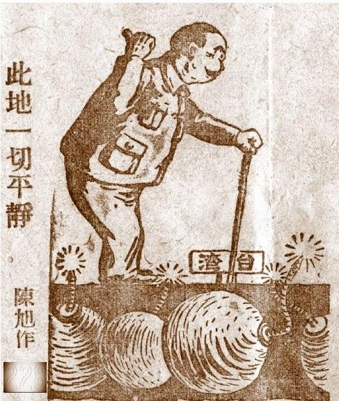 228大屠殺之後,《聯合晚報》刊載陳旭作的漫畫「此地一切平靜」,在傳達台灣表面看來一切平靜,事實上,地底充滿即將引爆的炸彈(《聯合晚報》是在中國發行的報紙,由中國共產黨創刊)。圖片來源:萬幾/Facebook
