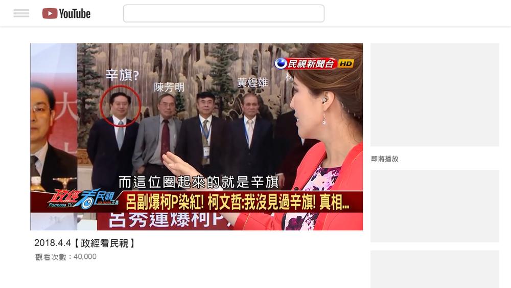 〈政經看民視〉質疑柯文哲日前有與中國對台統戰人物辛旗會面。製圖:美術組
